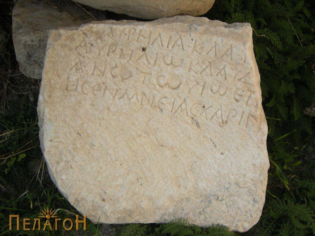 Споменик со натпис од Вепрчани – фрагмент