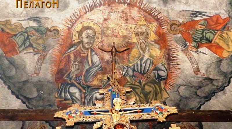 Св. Троица - свод