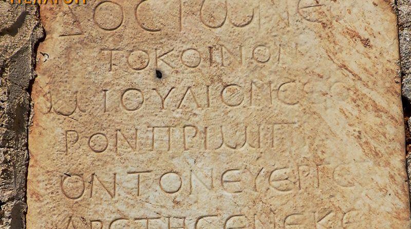 Натпис со името на градот Достонеј