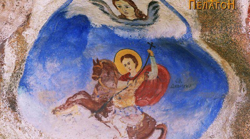 Фрескоживописот со претстава на св. Димитрија