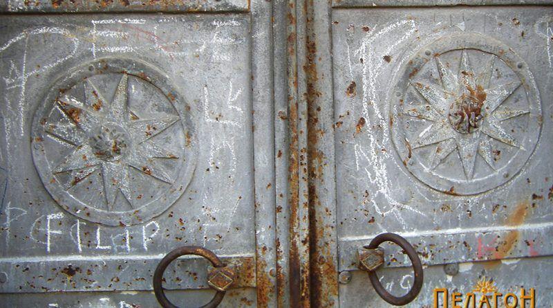 Симболите, заедно со алките за катинар