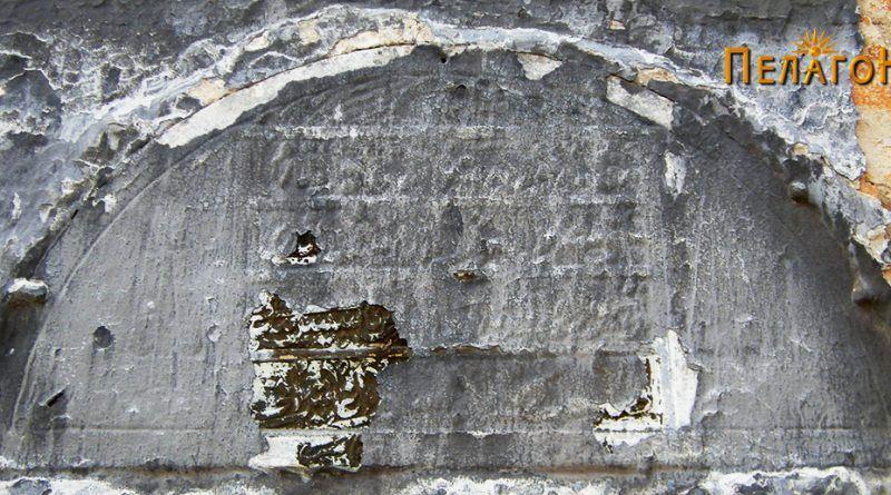 Натписот со арапско писмо