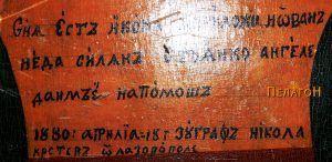 Натпоисот со името на Никола Крстев од Лазарополе