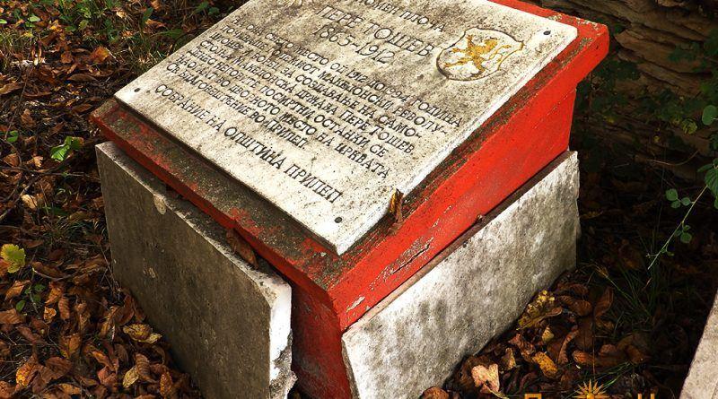 Обележјето посветено на револуционерот Пере Тошев во дворот на црквата