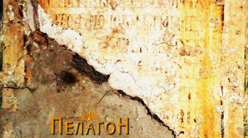Оштетениот ктиторски натпис