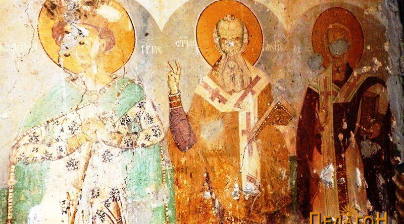 Св. Димитрија, св. Атанас и св. Никола