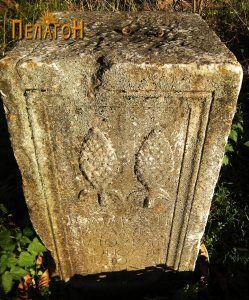 Антички споменик со украсување и натпис