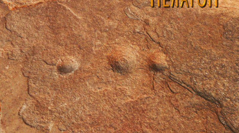 Трознак во поткарпа на северозападната страна на карпата