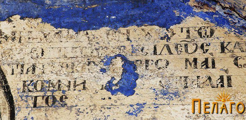 Натписот посветен на Михаил IX