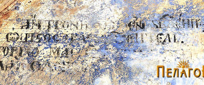 Натписот посветен на Андроник II