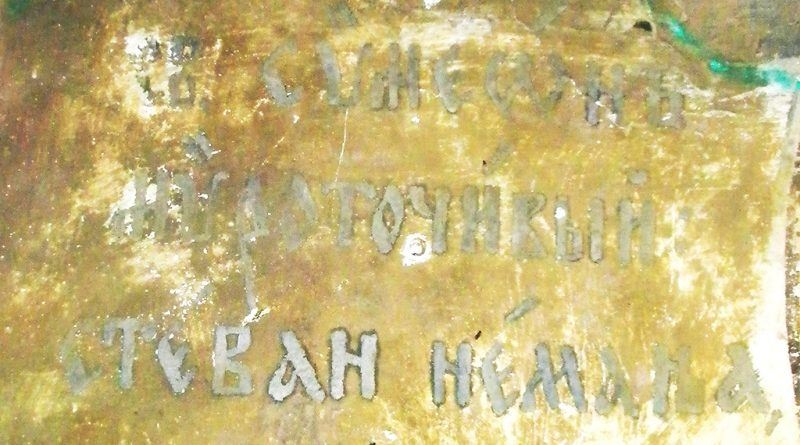 Натписот посветен на цар Душан