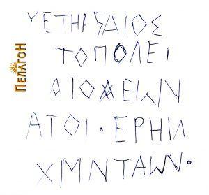 Обид за транскрипција на натписот во делот во кој се споменува град