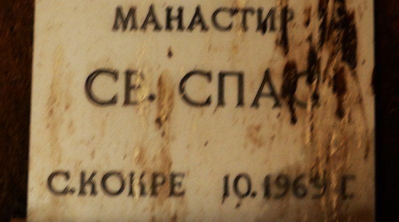 Плоча со натпис од обновувањето на манастирчето во 1969 година