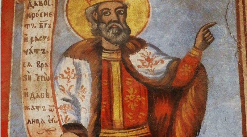 Цар Давид ов северниот ѕид