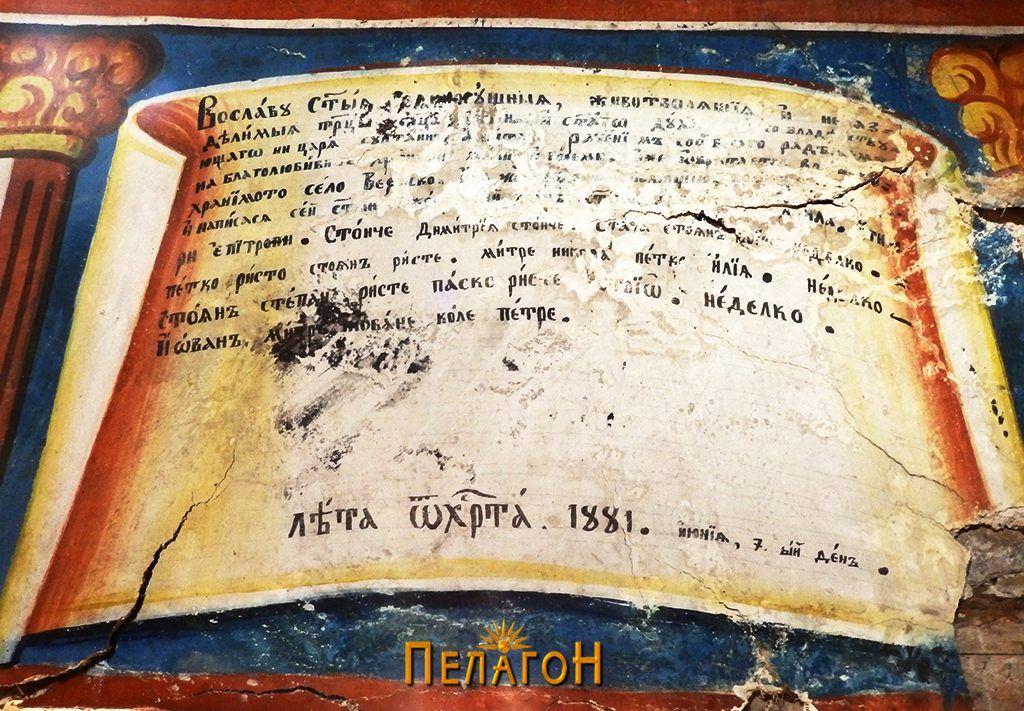 Натпис со годината на живописувањето и имињата на членовите црковниот одбор