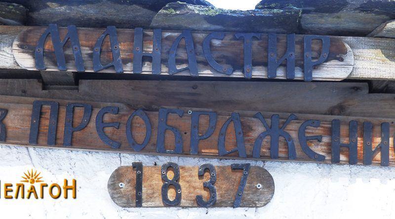 Натписот на влезната порта