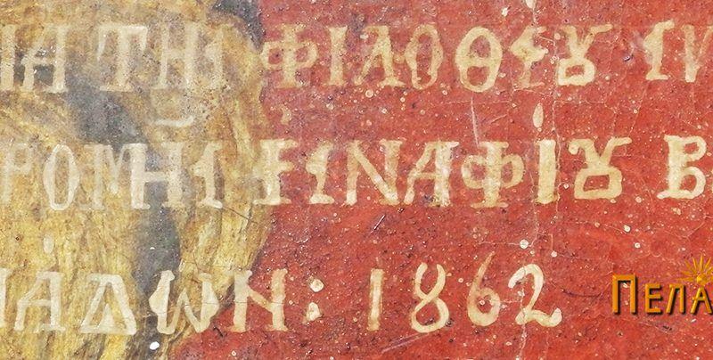 Натпис на иконата со св. Богородица во молитва