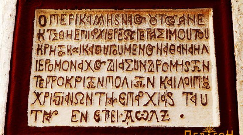 Натписот над заѕиданата врата на западниот ѕид