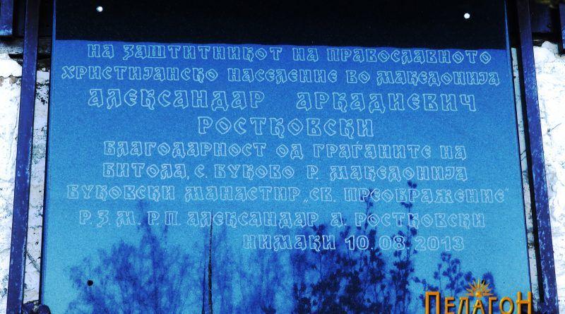 Натпис посветен на рускиот конзул Александар Аркадиевич Ростковски