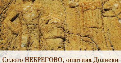 """Во организација на Културниот истражувачко-документациски центар """"Калеш Анѓа"""" од с. Крушевица, Прилеп"""
