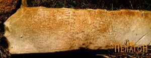 Мермерната стела со натписот