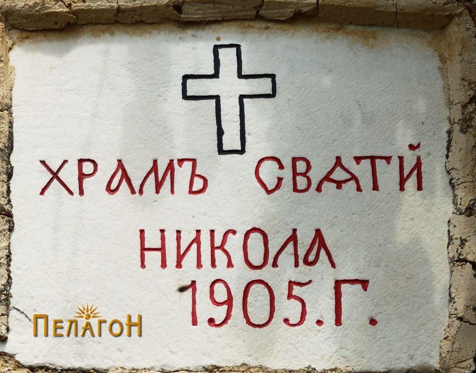 Натписот од камбанаријата
