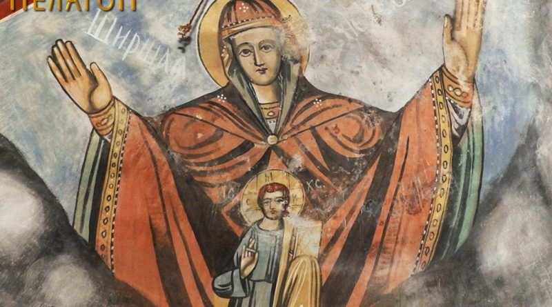 Св. Богородица Небесна од апсидата