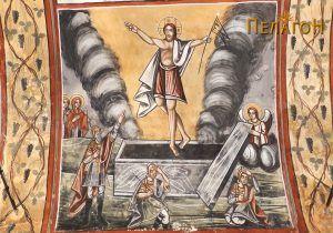 Воскресението Христово од западниот ѕид