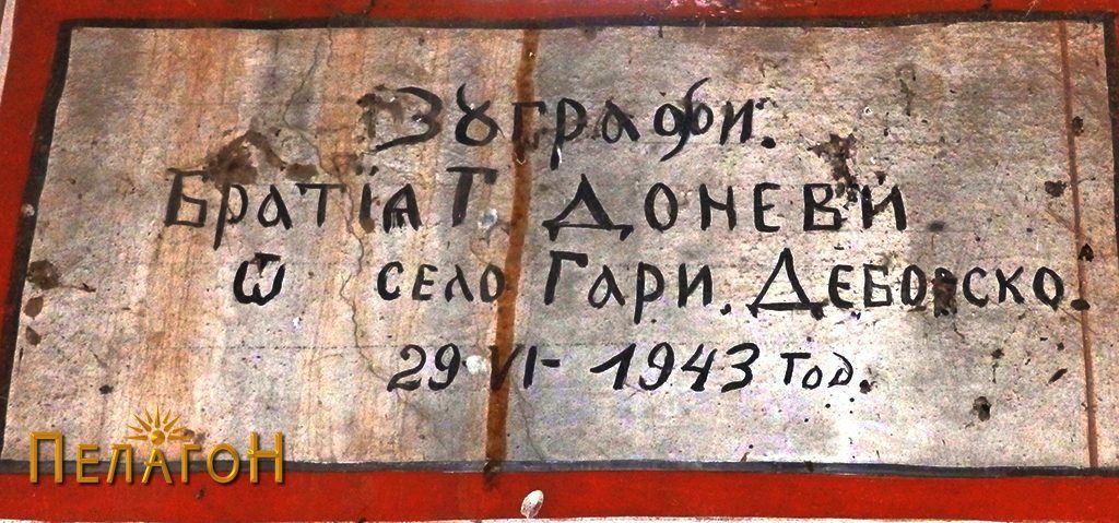 Натписот со зографите од Гари
