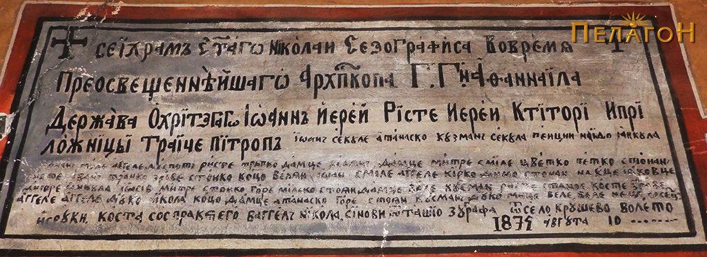 Ктиторскиот натпис над вратата на западниот ѕид