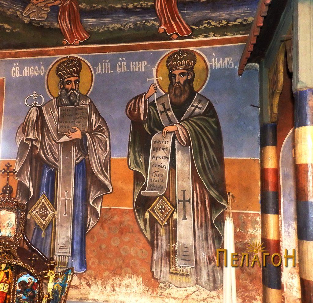 Св. Методија и св. Кирил