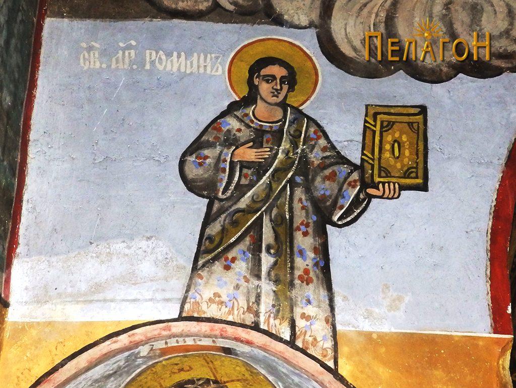 Св. архиѓакон Роман