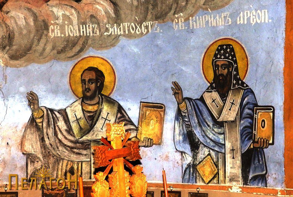 Св. Јован Златоиуст и св. Кирил Ареопагит