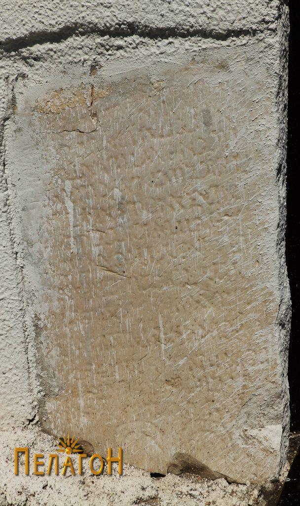 Мермерната плоча вградена лево од јужната врата на црквата со имињата: Лисимах, Семела, Диомед, Никомед и Нестор