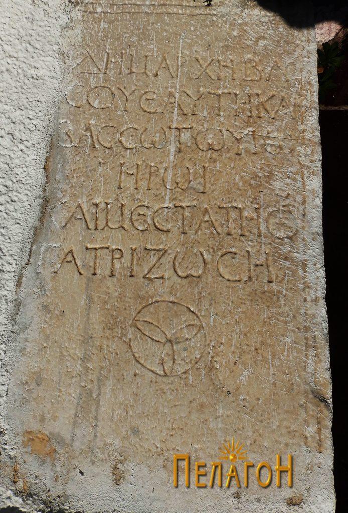 Мермерната плоча вградена десно од јужната врата на црквата со имињата: Басо и Места