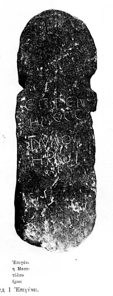 Антропоморфна стела со натпис со името Местилон