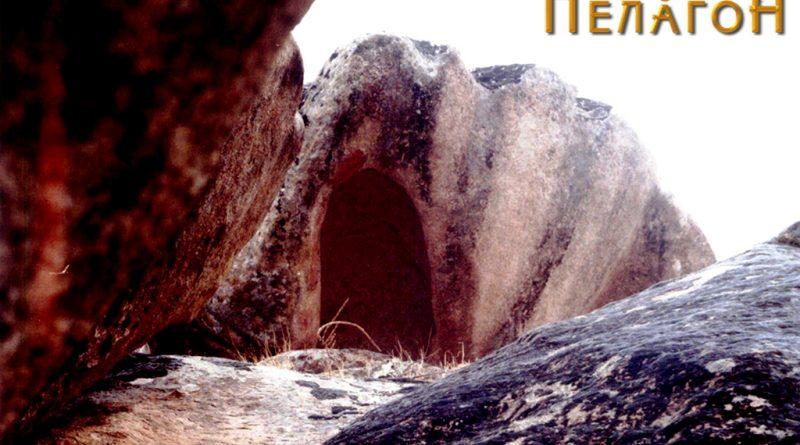 Амбиент со мистични форми од атарот на селото Манастир