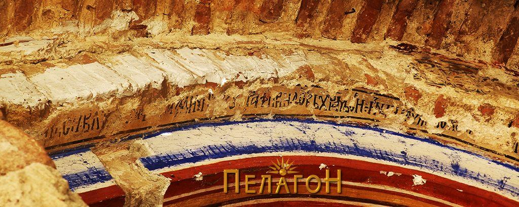 """Дел од натписот - """"..... Димитар зограф .... храм ....."""""""