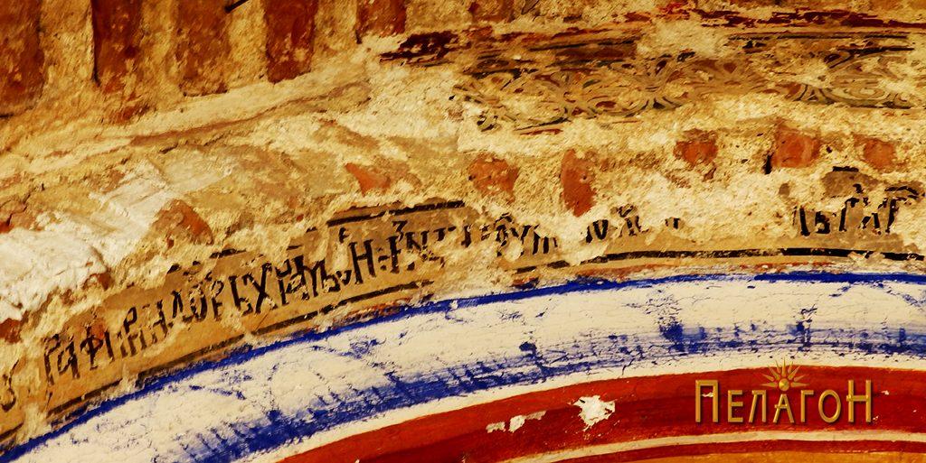 """Дел од натписот - """"зограф .... храм ....."""""""