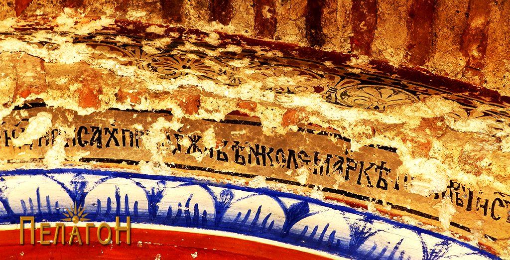 """Дел од натписот - """"исписах при државе Николе и Марка по смерти Ст."""""""
