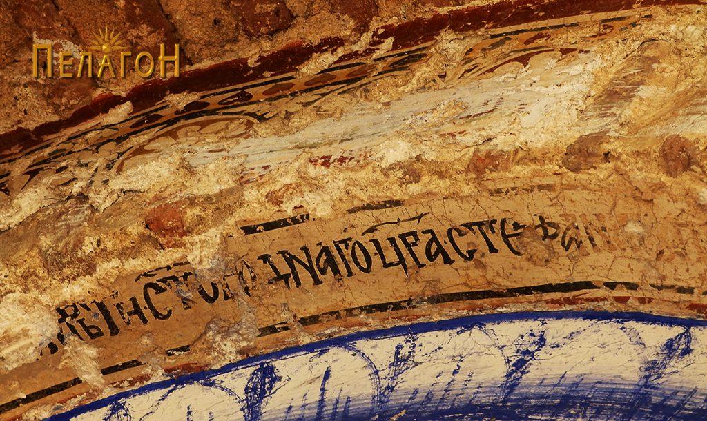 """Дел од натписот - """"по смртта на светородниот Стефан.."""""""