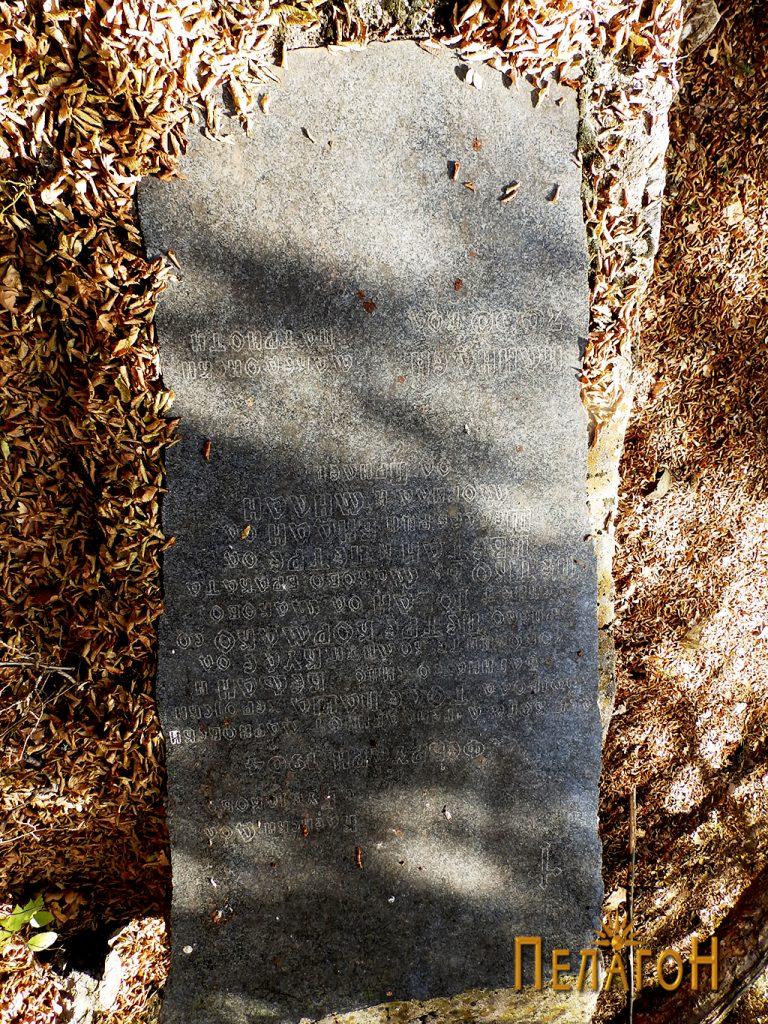 Спомен плоча во близина на Кленски Дол