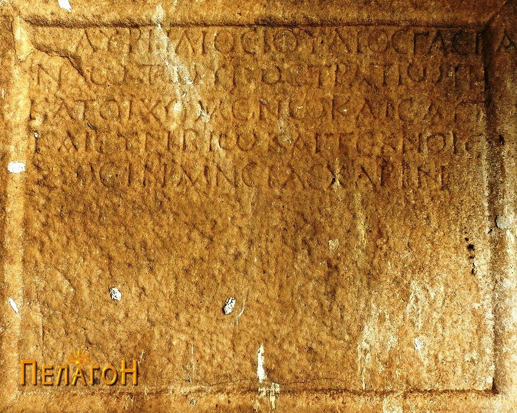 Натписот од стелата во црквата во Топлица