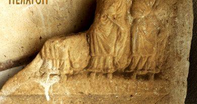 Горниот дел од стелата во црквата