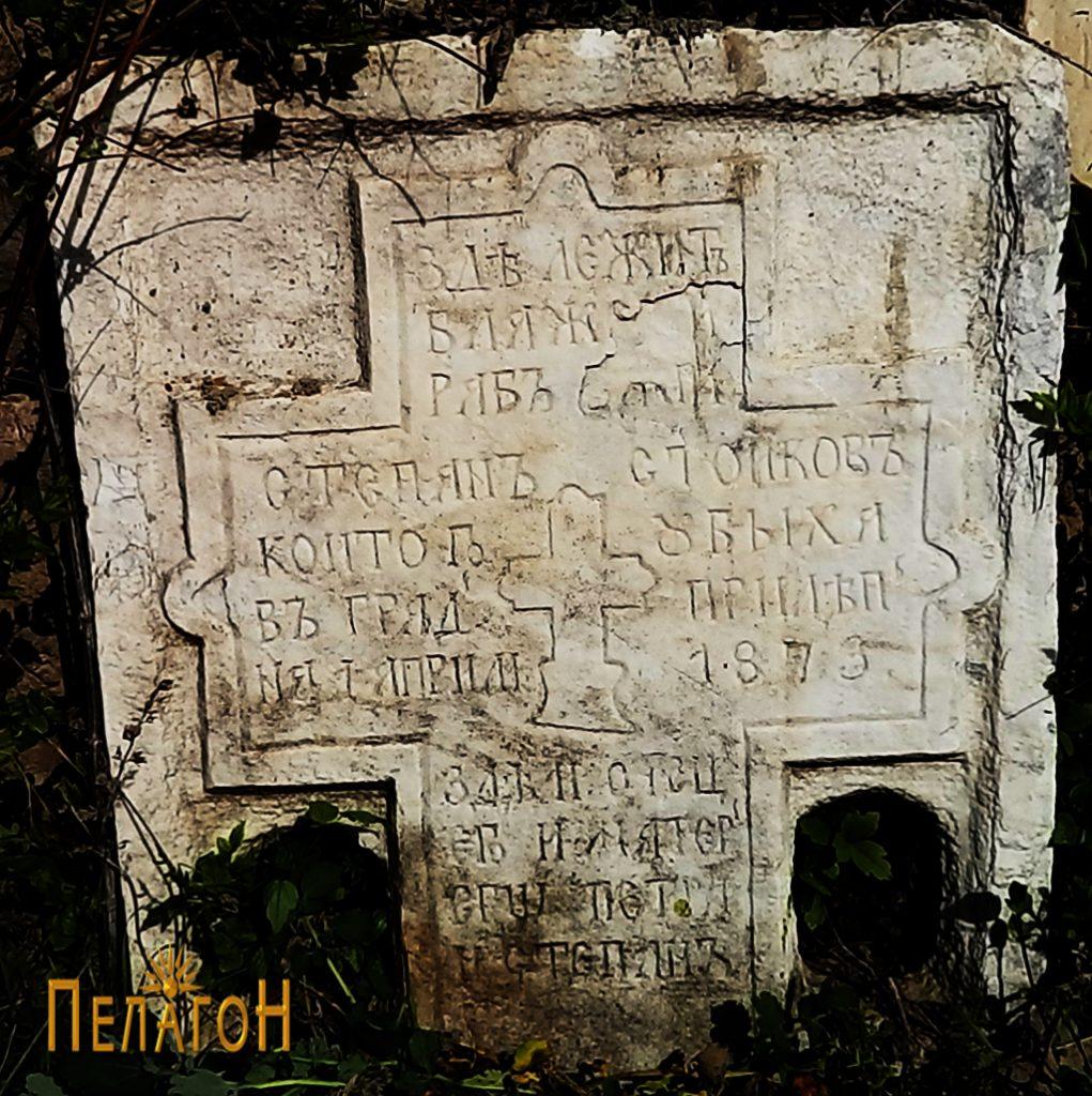 Плочата со крст и натпис посветен на Степан Стојков