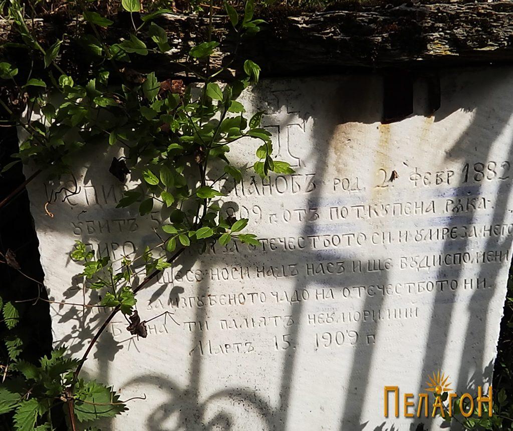 Плочата со натпис на гробот на Спиро Степанов