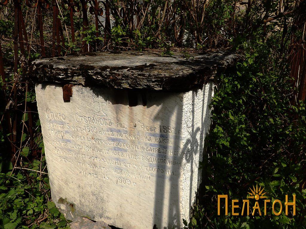 Гробот на Спиро Степанов