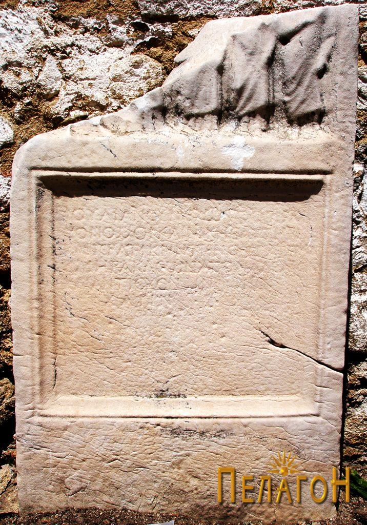 Надгробен споменик од мермер, кој долго време стоеше во рамките на некрополата на Гумење 2