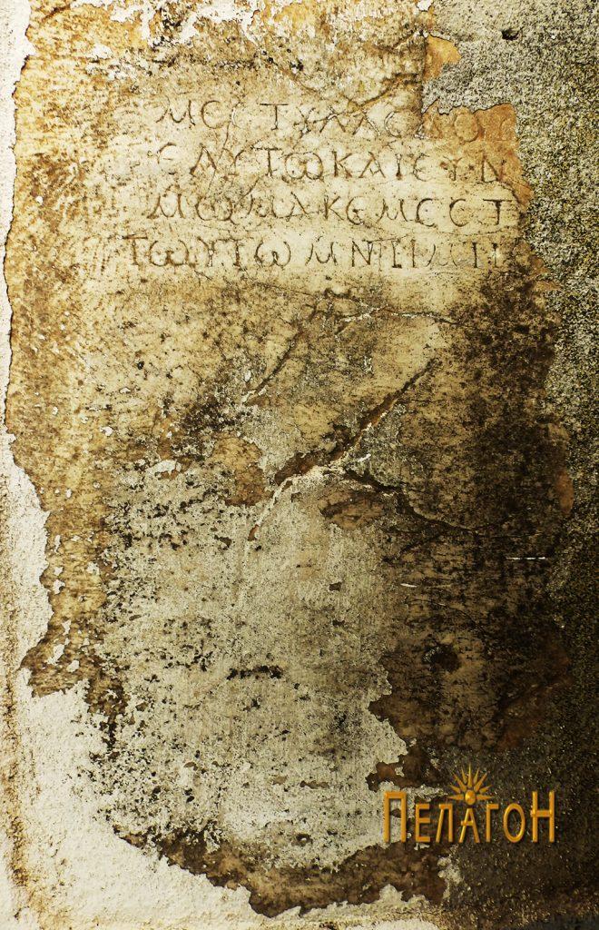 Споменик со натпис од северниот ѕид 3
