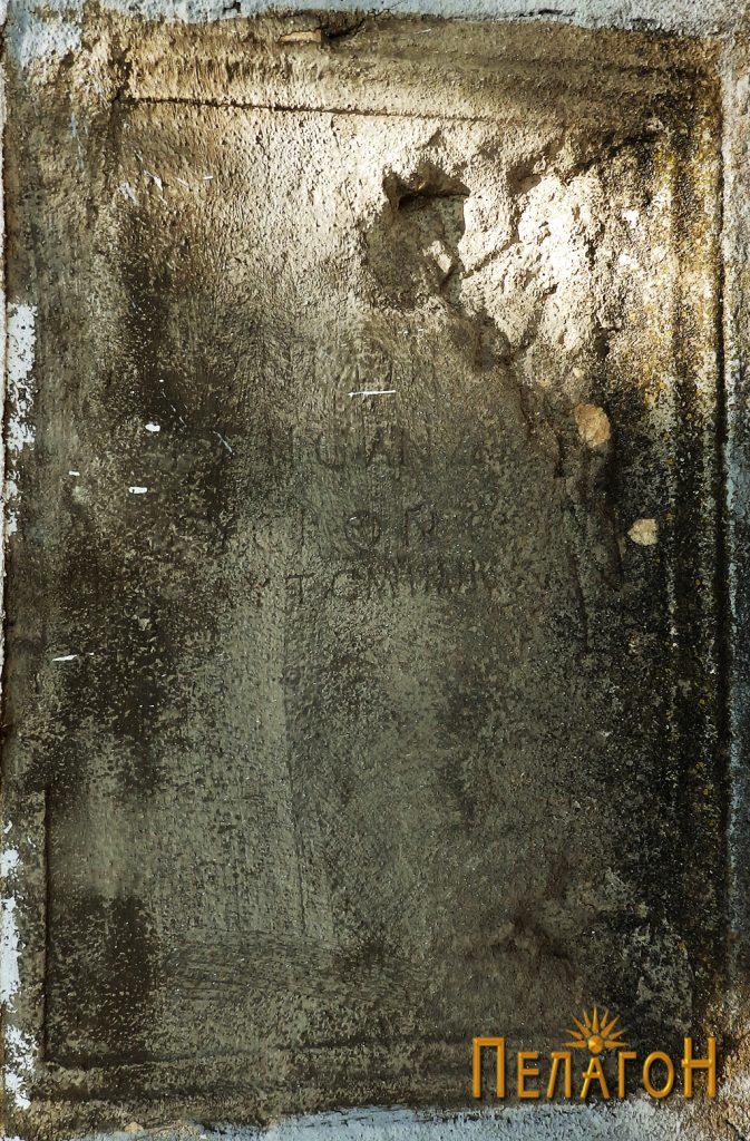 Споменик со натпис од јужниот ѕид